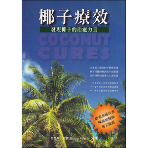 Coconut Cures Chinese Front Cover