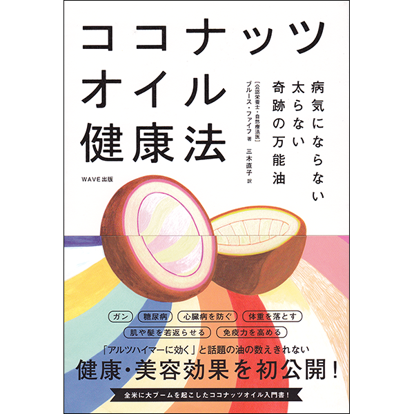 Coconut Oil Miracle Japanese front cover