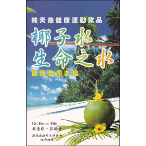 Coconut Water Chinese Front Cover