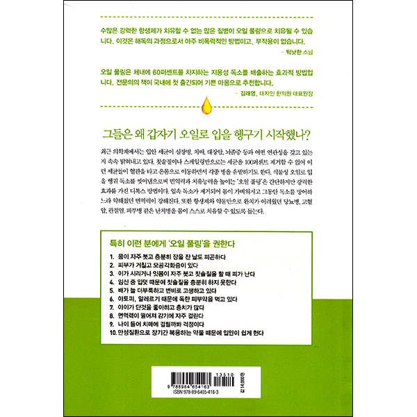 Oil Pulling Therapy Korean back cover