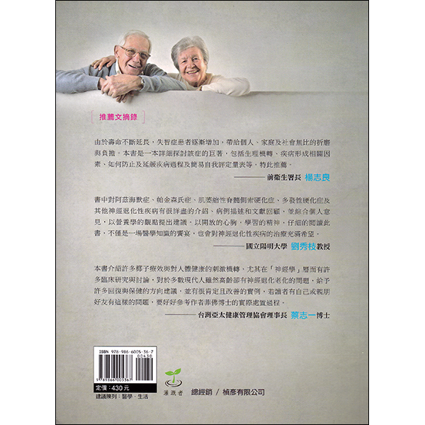 Stop Alzheimer's Now Chinese Back Cover