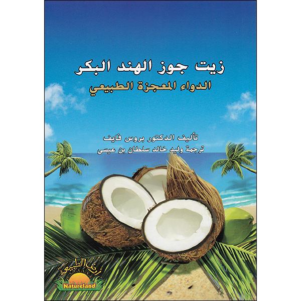 Virgin Coconut Oil Arabic front cover