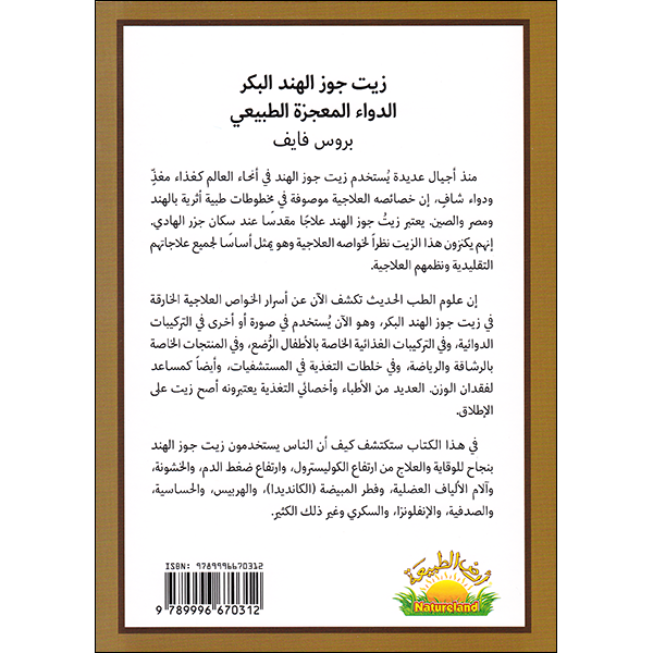 Virgin Coconut Oil Arabic back cover