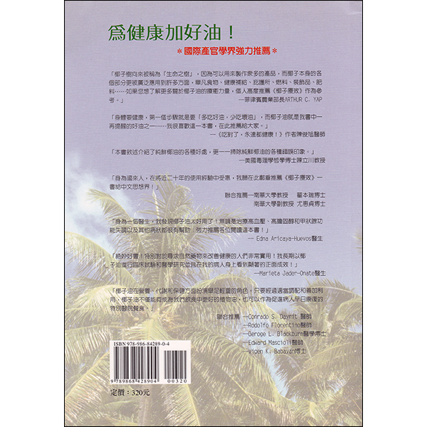 Coconut Cures Chinese Back Cover