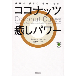 Coconut Cures Jananese front cover