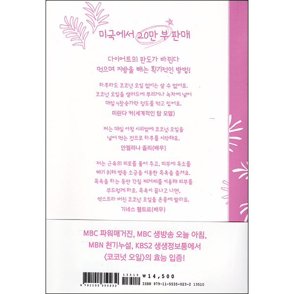 Coconut Oil Miracle Korean back cover