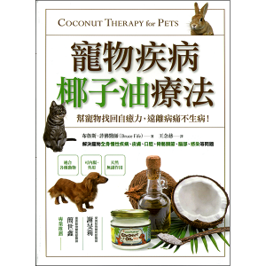 Coconut Therapy For Pets Chinese Front Cover