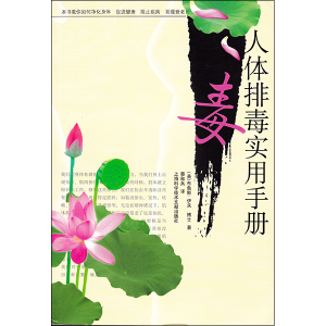 Detox Book Chinese Front Cover