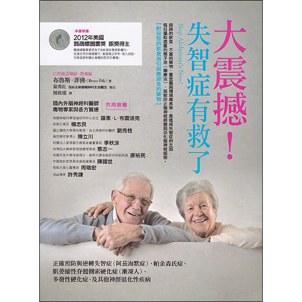 Stop Alzheimer's Now Chinese Front Cover