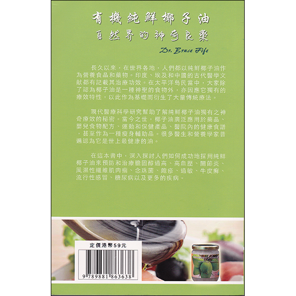 Virgin Coconut Oil Chinese Back Cover