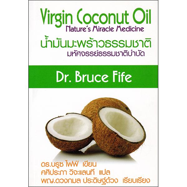 Virgin Coconut Oil Thai front cover
