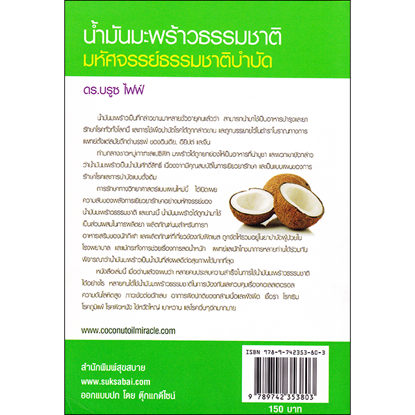 Virgin Coconut Oil Thai back cover