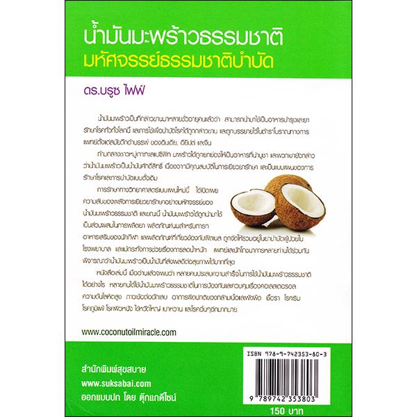 Virgin Coconut Oil Thai back cover