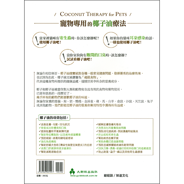 Coconut Therapy For Pets Chinese Back Cover